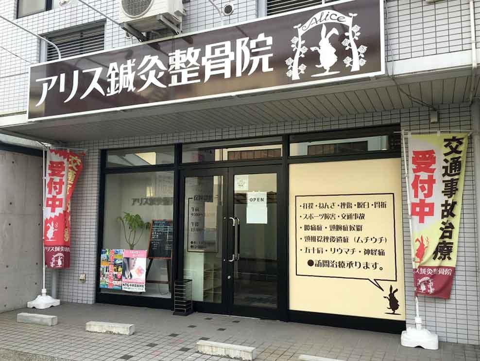広島市西区 横川駅 アリス鍼灸整骨院 ギャラリー1