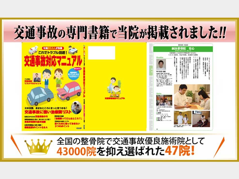 大田区 糀谷駅 安心鍼灸整骨院 ギャラリー2