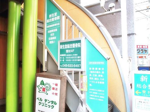 新生堂総合整骨院