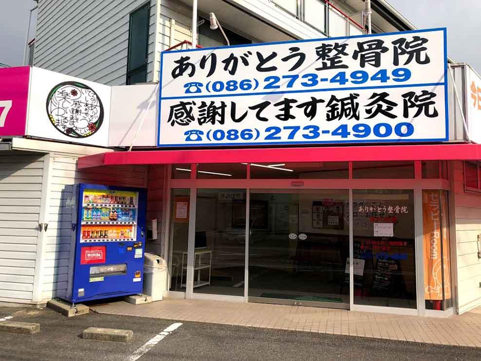 岡山市中区 東岡山駅 ありがとう整骨院 ギャラリー1