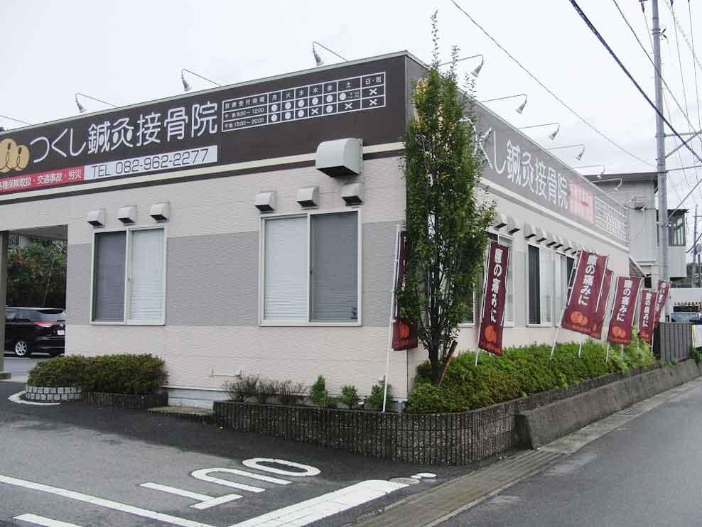 広島市安佐南区 伴駅 つくし鍼灸接骨院安佐南本院 ギャラリー1
