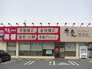 伊都郡 笠田駅 弁慶はりきゅう整骨院和歌山県かつらぎ院