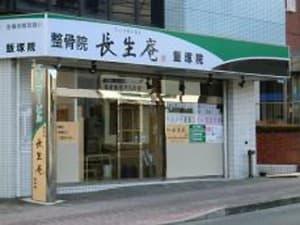 新飯塚駅 飯塚市西町 整骨院長生庵 飯塚院