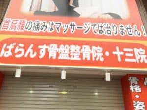 大阪市淀川区 十三駅 ばらんす骨盤整骨院 十三院