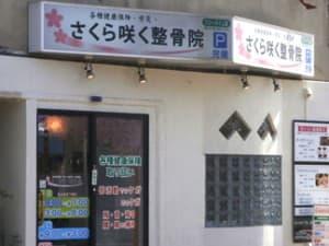 尼崎東難波 阪神尼崎 さくら咲く整骨院