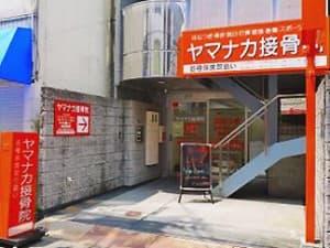 近鉄奈良駅 奈良市花芝 ヤマナカ接骨院