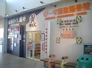 神戸市西区 西神南駅 ぴーす整体整骨院 ギャラリー1