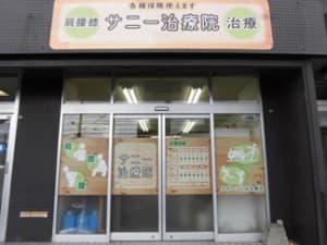 札幌山の手 琴似 サニー治療院