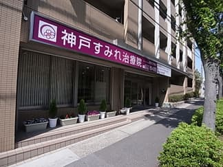 神戸すみれ治療院