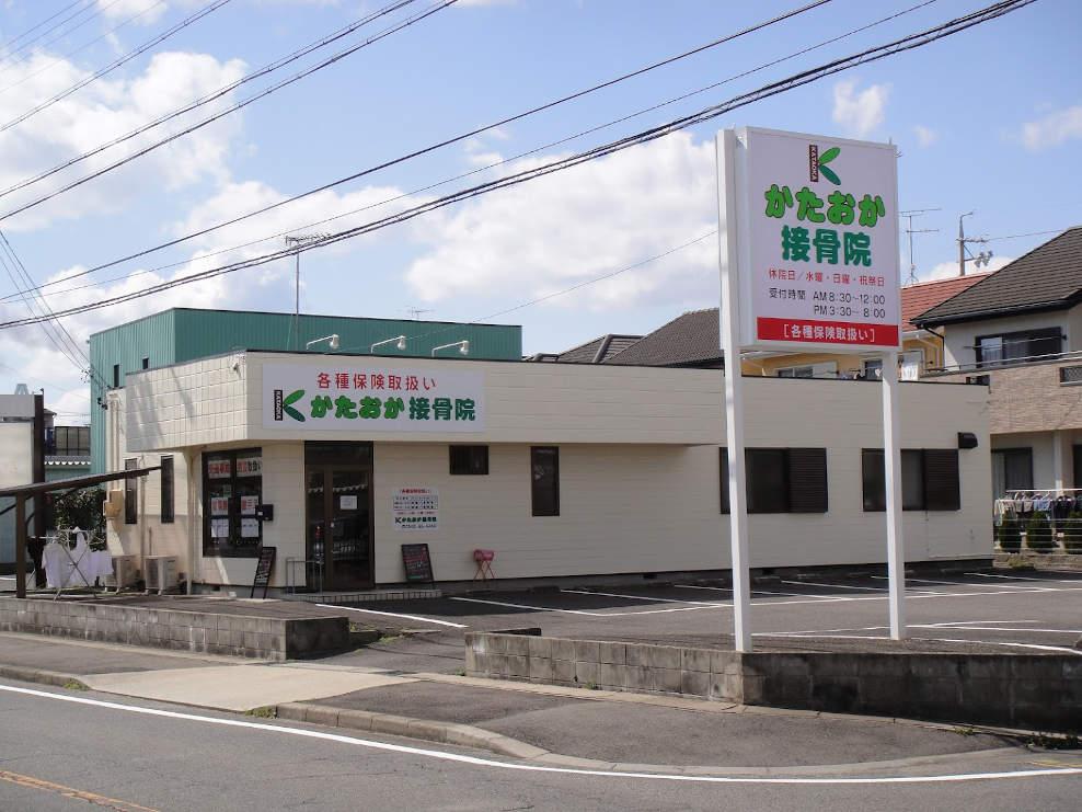 知多市 朝倉駅 かたおか接骨院 ギャラリー1