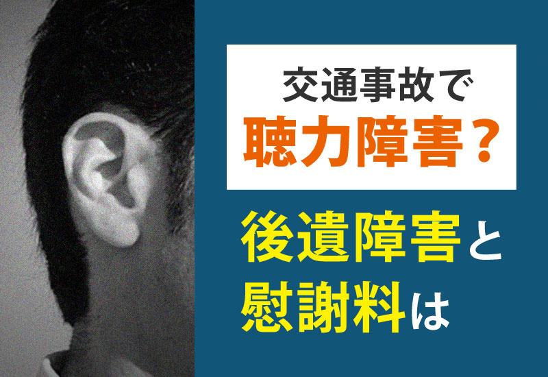 交通事故で聴力障害になった場合に後遺障害等級よりも逸失利益が争点になる理由