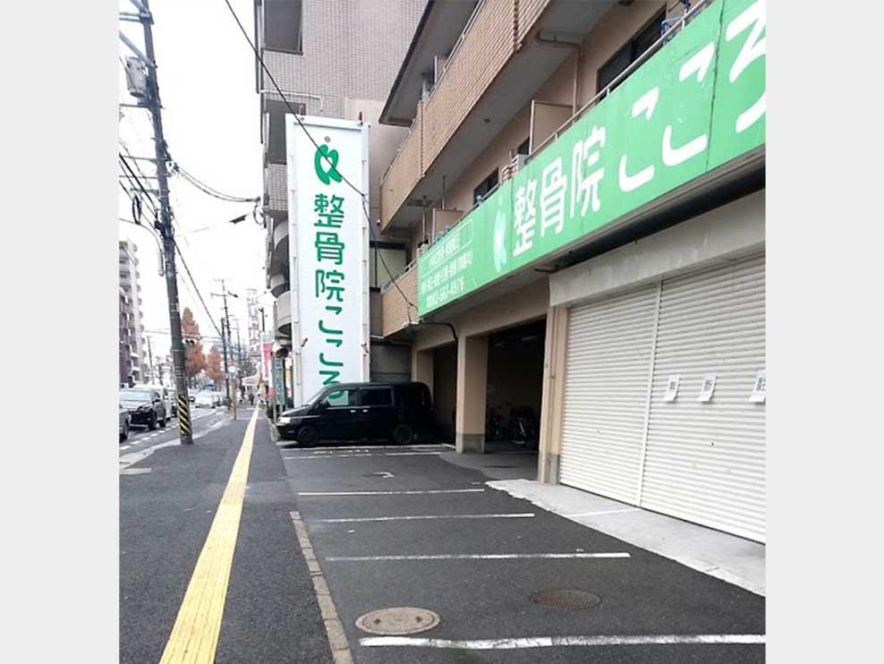 広島市東区 矢賀駅 整骨院こころ曙院 ギャラリー1