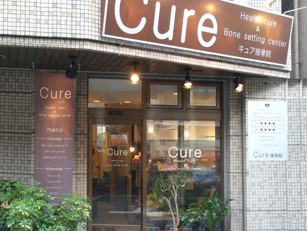 Cure接骨院