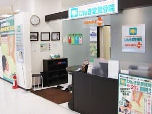 横浜市鶴見区 鶴見中央 げんき堂整骨院 イトーヨーカドー鶴見