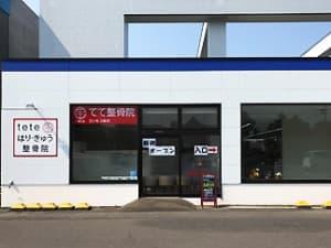 苫小牧市 糸井駅 てて整骨院 日新町店