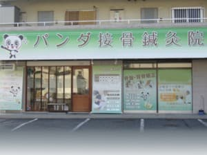 広島市東区 矢賀駅 パンダ接骨鍼灸院中山院