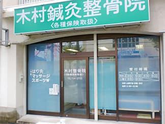 神戸市垂水区 垂水駅 木村鍼灸整骨院 ギャラリー1