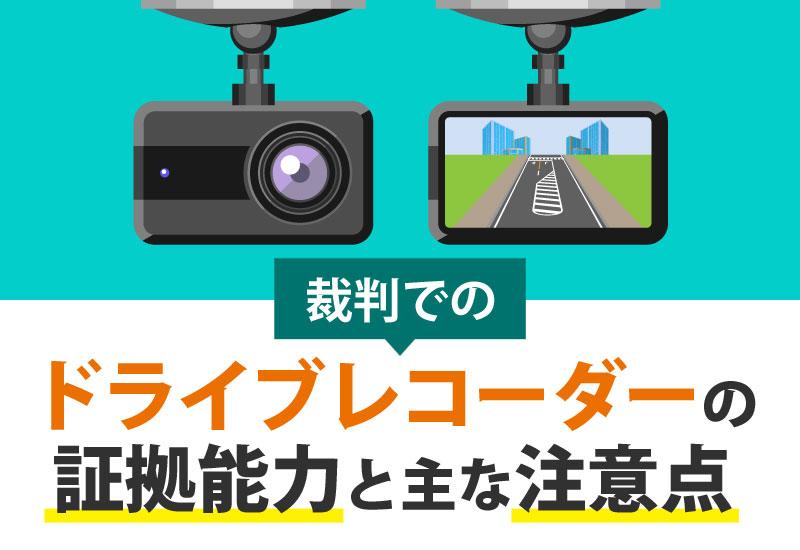 交通事故裁判でのドライブレコーダーの証拠能力と主な注意点