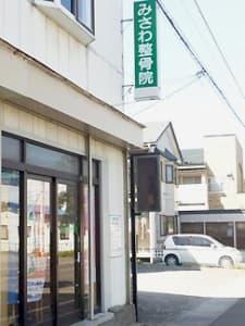 三沢市松園町 三沢駅 みさわ整骨院