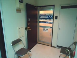 治療室さくら