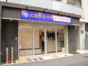 小金井市 武蔵小金井駅 武蔵小金井のはり灸整骨院