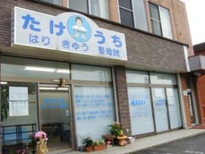 松阪市 大黒田町 たけうちはりきゅう整骨院