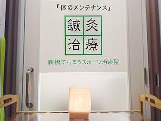 港区新橋 新橋駅 新橋てんほうスポーツ治療院 ギャラリー1
