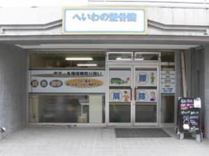 札幌市白石区 白石駅 へいわの整骨院