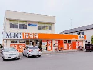 上尾市小泉 北上尾駅 MJG接骨院 上尾小泉院