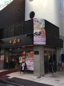 渋谷区 西原 ローズの花 鍼灸整骨院代々木上原駅北口