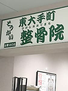 京都市伏見区 伏見桃山駅 そうかい東大手町整骨院