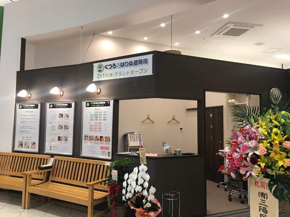 くつろぎはり灸整骨院 イオンモール福岡伊都店