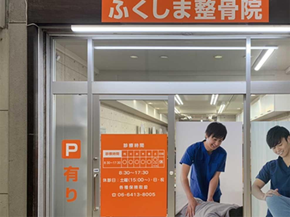 尼崎市 出屋敷駅 ふくしま整骨院 阪神尼崎院 ギャラリー1