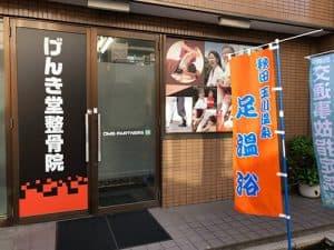 台東区 浅草駅 げんき堂整骨院 奥浅草