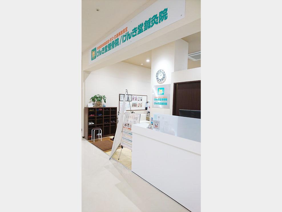 げんき堂整骨院・鍼灸院 イオンモール秋田