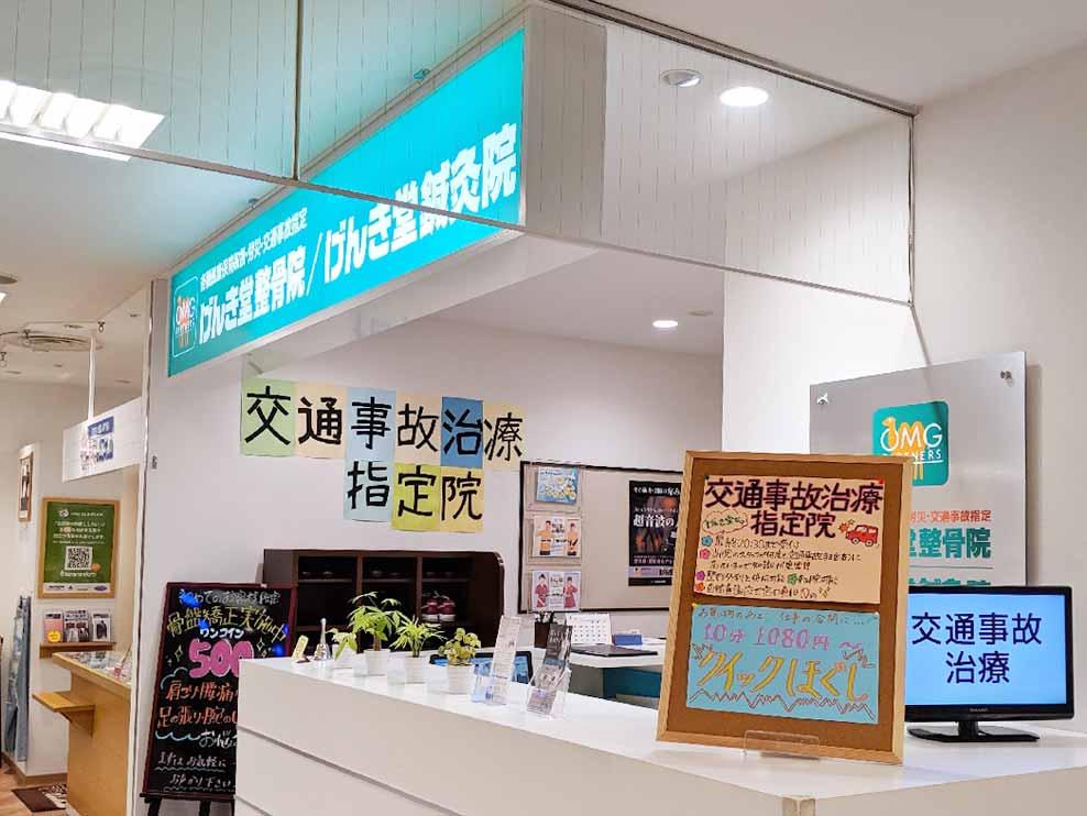 げんき堂整骨院・鍼灸院 町田東急ツインズ