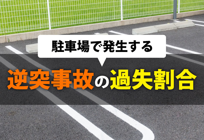 駐車場で発生する逆突事故の過失割合
