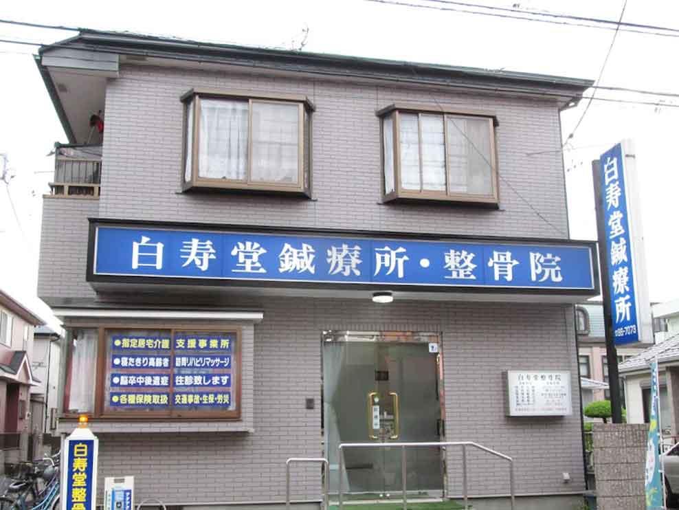 白寿堂鍼療所・整骨院