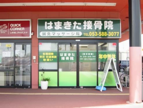 浜松市浜北区 遠州小林駅 はまきた接骨院 ギャラリー1