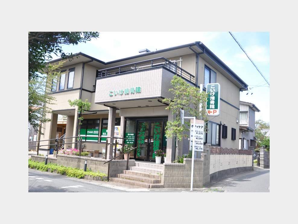 浜松市南区 浜松駅 こいけ接骨院 ギャラリー1