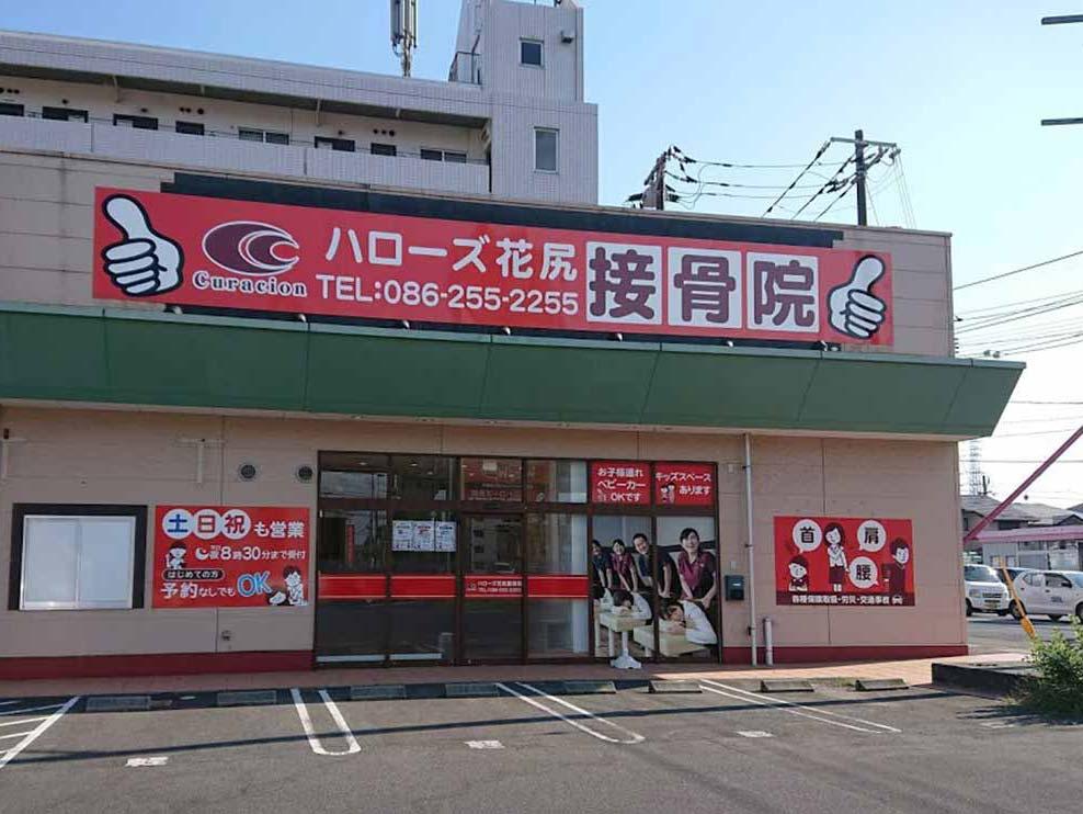 岡山市北区 花尻入口バス停 ハローズ花尻接骨院 ギャラリー1
