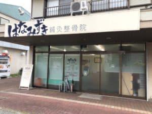 千葉市緑区 誉田駅 はなみずき鍼灸整骨院