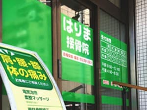 神戸市西区 西明石駅 はりま接骨院