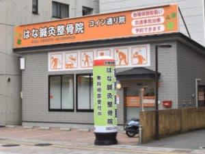 広島市佐伯区 楽々園駅 はな鍼灸整骨院 コイン通り院