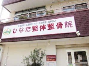 神戸市東灘区 深江駅 ひなた整体整骨院