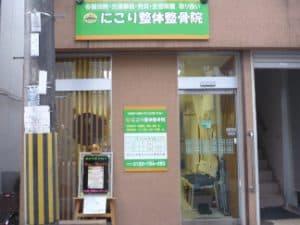 神戸市須磨区 須磨海浜公園駅 にこり整体整骨院