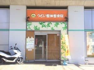 神戸市灘区 大石駅 つどい整体整骨院