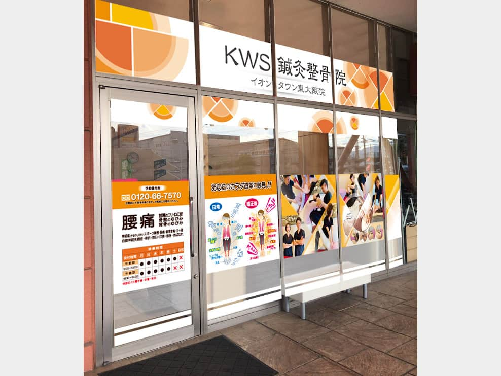 KWS鍼灸整骨院 イオンタウン東大阪院