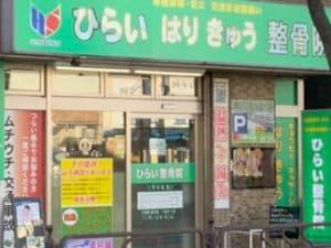 江戸川区 平井駅 ひらいはりきゅう整骨院 分院