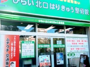 江戸川区 平井駅 ひらいはりきゅう整骨院 平井本院